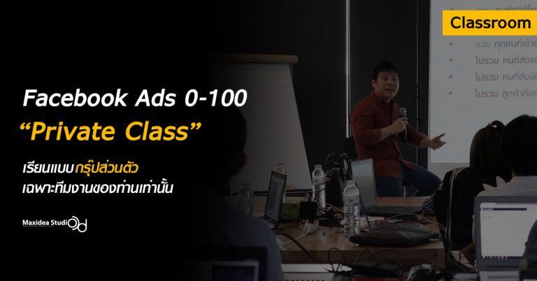 สอนยิงแอด สอนลงโฆษณา facebook สำหรับบุคคล และ องค์กร maxideastudio