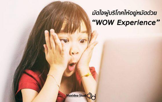 """มัดใจผู้บริโภคยุคนี้ด้วย """"WoW Experience"""""""