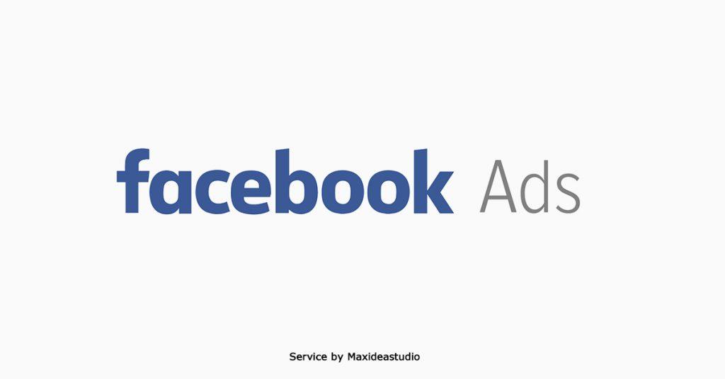 รับลงโฆษณาเฟสบุค Facebook Ads บริการลงโฆษณาเฟสบุค