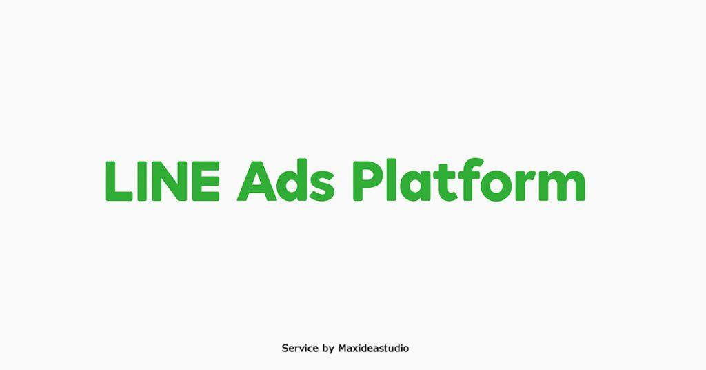 รับลงโฆษณาไลน์ LAP บริการลงโฆษณา Line Ads Platform
