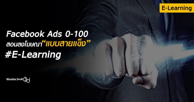 สอนลงโฆษณา สอนยิงแอด โฆษณาเฟสบุค e-Learning
