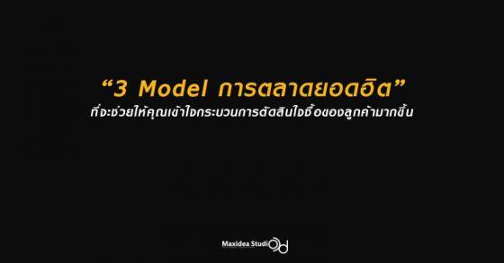 """""""3 Model การตลาดยอดฮิต"""" ที่จะช่วยให้คุณเข้าใจกระบวนการตัดสินใจซื้อของลูกค้ามากขึ้น"""