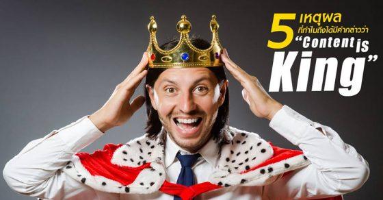 """5 เหตุผลที่ทำไมถึงได้มีคำกล่าวว่า """"CONTENT IS KING"""""""