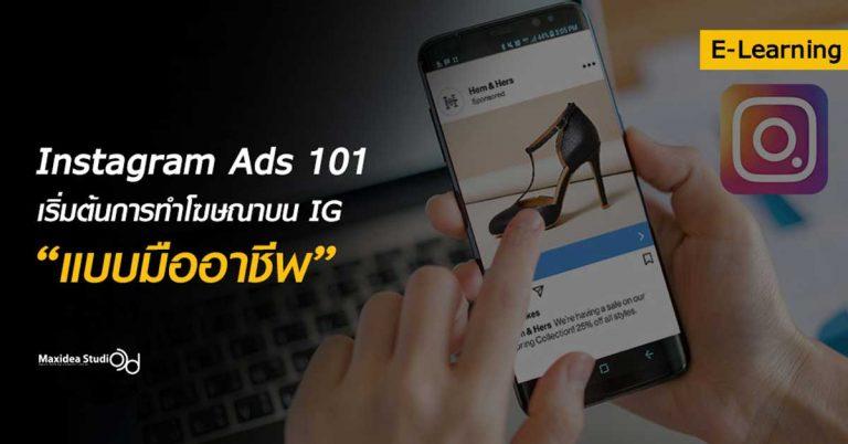 คอร์สสอนลงโฆษณาอินสตาแกรม IG Ads