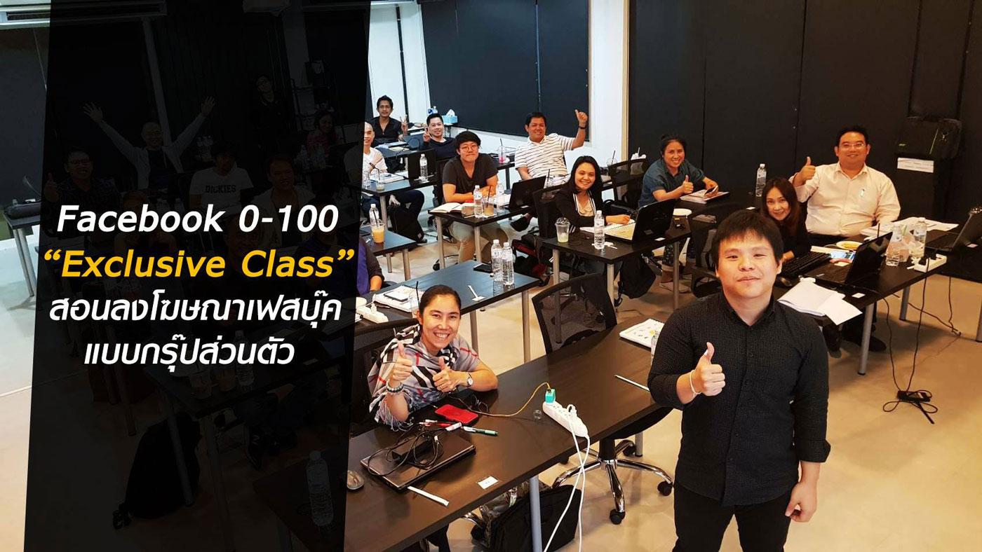 คอร์ส สอนยิงแอด สอนลงโฆษณาเฟสบุค เรียนสด Maxideastudio