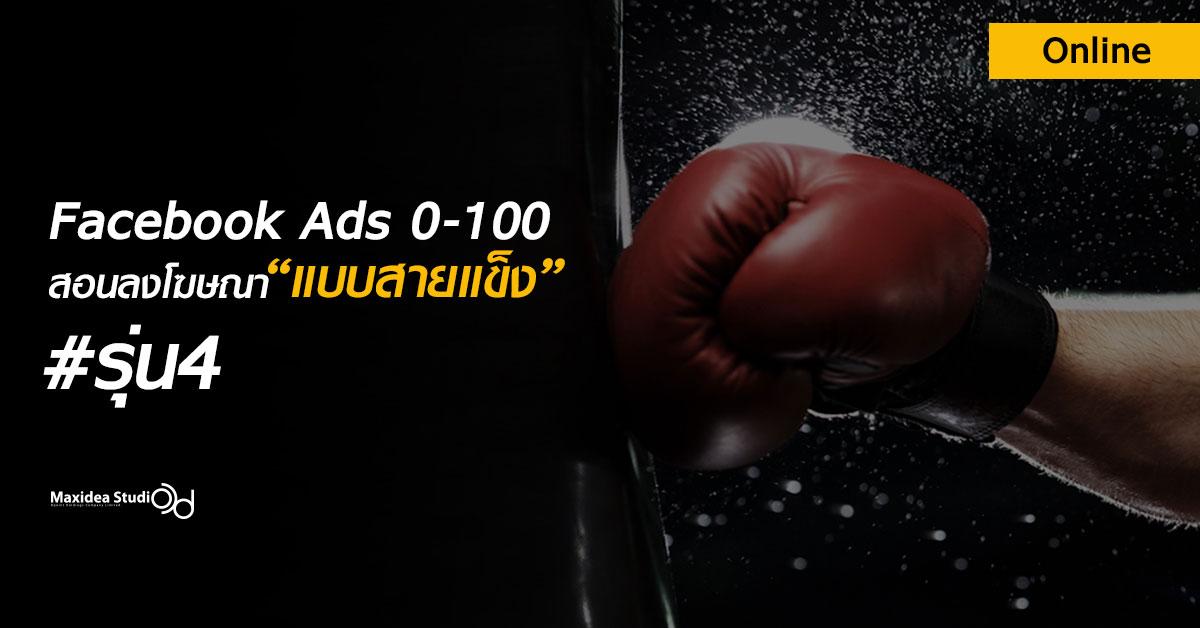 สอนยิงแอด สองลงโฆษณา คอร์สสอนทำโฆษณา Facebook Ads 0-100
