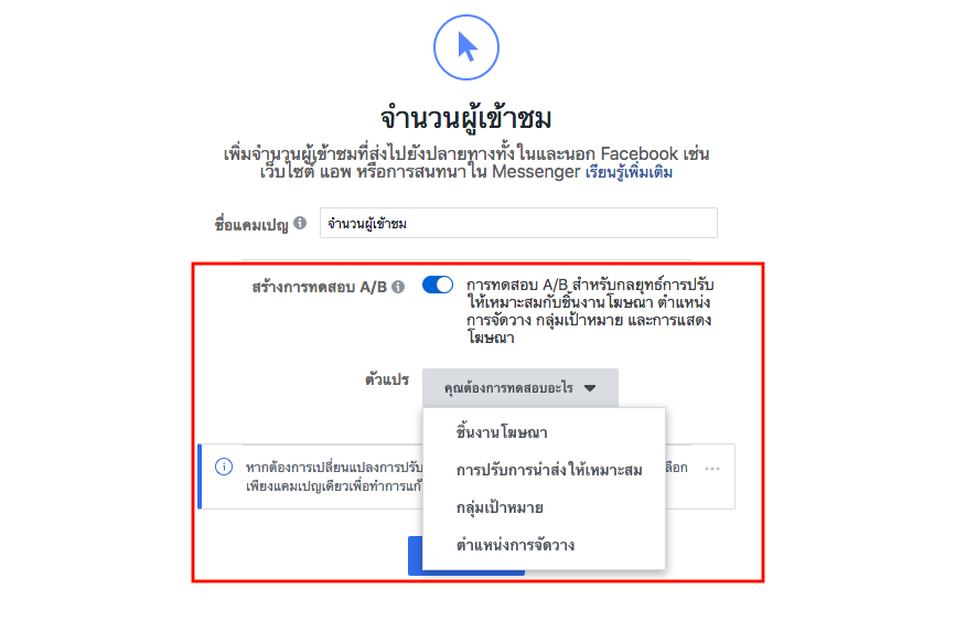 A/B test Facebook การทดสอบโฆษณา