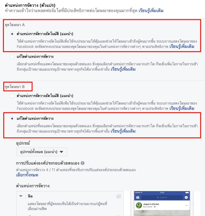 A/B test Facebook การทดสอบโฆษณา ตำแหน่งการจัดวาง placement
