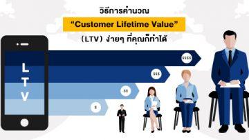 วิธีการคำนวณ Customer Lifetime Value (LTV) ง่ายๆ ที่คุณก็ทำได้