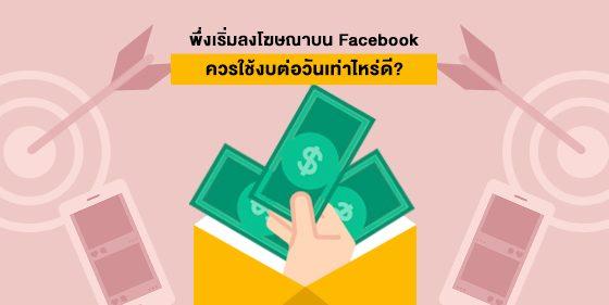 พึ่งเริ่มลงโฆษณาบน Facebook ควรใช้งบต่อวันเท่าไหร่ดี?
