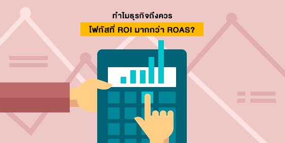 ตอบทุกข้อสงสัย ทำไม? ธุรกิจถึงควรโฟกัสที่ ROI มากกว่า ROAS