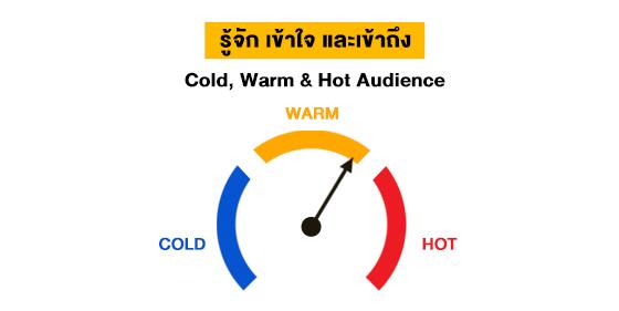 รู้จัก เข้าใจ และเข้าถึงกลุ่มเป้าหมาย Cold, Warm และ Hot Audience