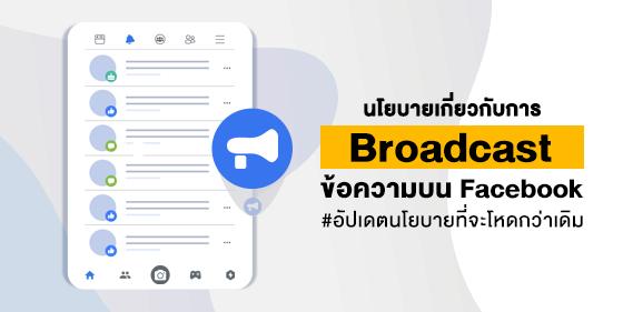 นโยบายเกี่ยวกับการ Broadcast ข้อความบน Facebook (พร้อมอัปเดตนโยบายที่จะโหดกว่าเดิม)