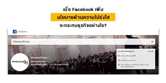 เมื่อ Facebook เพิ่มนโยบายด้านความโปร่งใส จะกระทบธุรกิจอย่างไร?