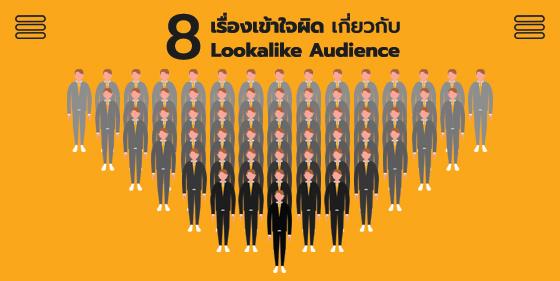 8 ความเข้าใจผิดเกี่ยวกับ Lookalike Audience