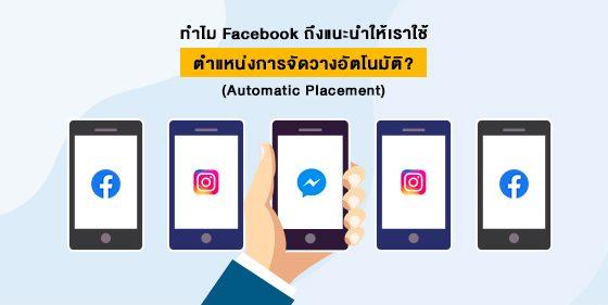 ทำไม Facebook ถึงแนะนำให้เราใช้ตำแหน่งการจัดวางอัตโนมัติ (Automatic Placement)?