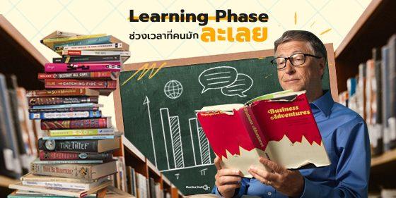 """""""ช่วงการเรียนรู้"""" ของโฆษณา ช่วงเวลาที่คนมักละเลย"""
