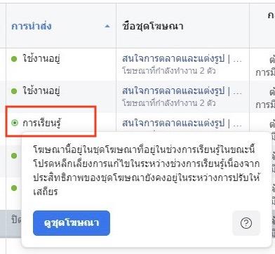 Learning Phase Facebook ช่วงการเรียนรู้