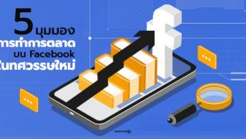 5 มุมมองการทำการตลาดบน Facebook ในทศวรรษใหม่