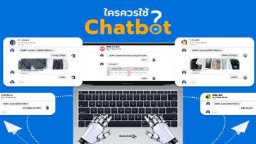 ใครควรใช้ Chatbot บ้าง?