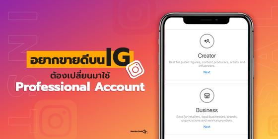 อยากขายดีบน IG ต้องเปลี่ยนมาใช้ Professional Account