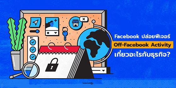 "Facebook ปล่อยฟีเจอร์ Off-Facebook Activity แล้วทั่วโลก ""เกี่ยวอะไรกับธุรกิจ?"""