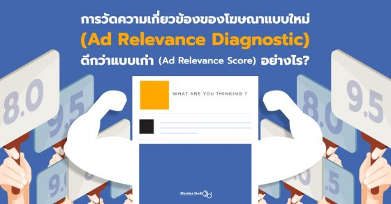 การวัดความเกี่ยวข้องของโฆษณาแบบใหม่ (Ad Relevance Diagnostic) ดีกว่าแบบเก่า (Ad Relevance Score) อย่างไร?